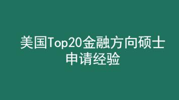 美国Top20金融方向硕士申请经验