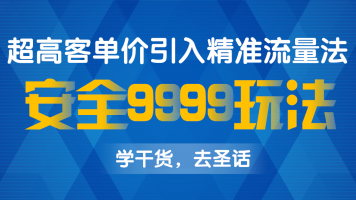淘宝最新9999玩法-超高客单价引入精准流量法