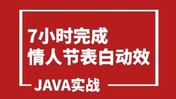 Java实战:7小时完成情人节表白动效【试听】