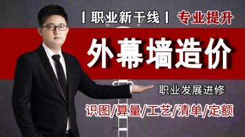 外幕墙造价-案例实战【职业新干线】
