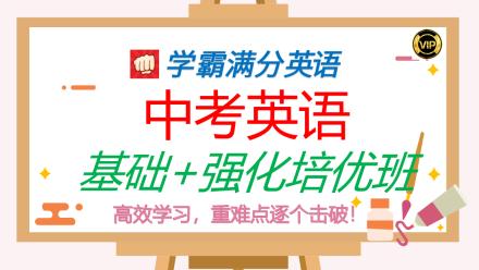 2021学霸满分【中考英语】总复习+基础+提高+冲刺培优班
