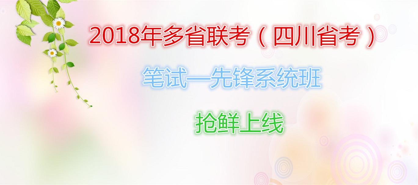 2018公务员多省联考(四川省考、选调)笔试先锋系统抢鲜班