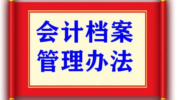 A0123会计档案管理办法+财务与会计+财务中心