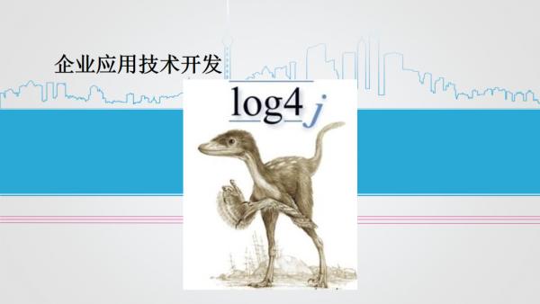 log4j日志记录【追尔教育】(企业开发环境)
