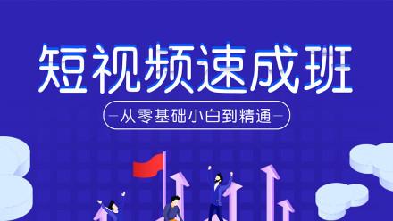 第19期自媒体+抖音运营VIP全套『秋刀鱼文化』