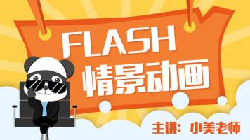 【栋科在线教育】Flash情景动画
