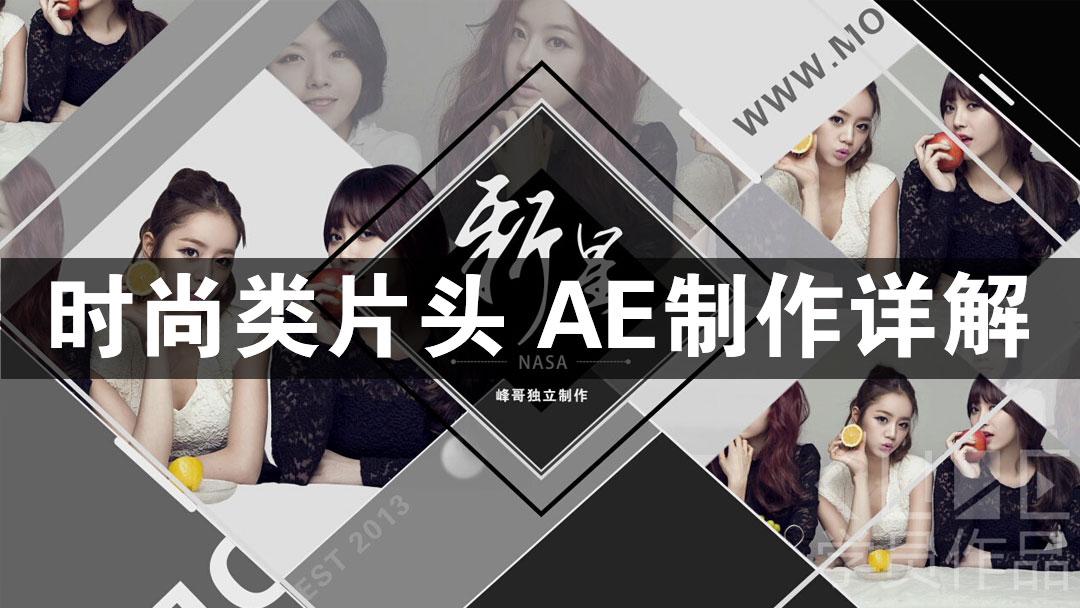 AE中文课堂《时尚片头AE制作详解》