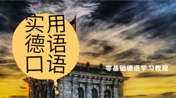 德语基础入门实用德语口语发音学习