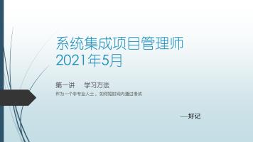 2021年5月系统集成项目管理工程师