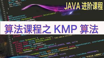 数据结构与算法之深入理解KMP算法【料视出品】