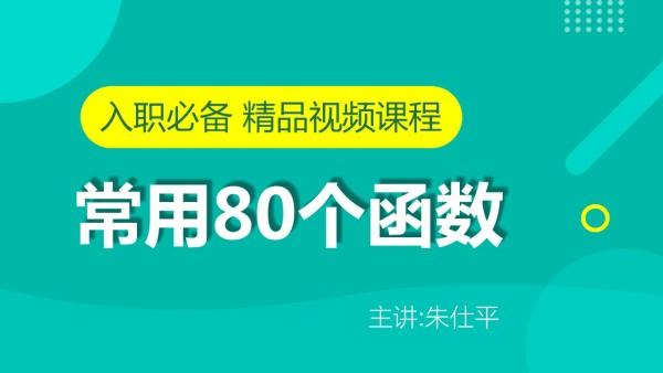 80个常用Excel函数视频教程-财务,统计,人事, 行政【朱仕平】
