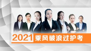 2021护士执业资格考试