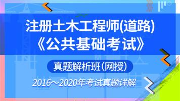 注册土木工程师道路工程《公共基础考试》历年真题班[2016~2020]