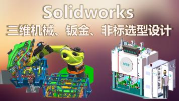 Solidworks机械 产品 钣金 非标设计