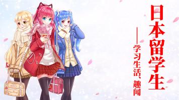 日本留学灵魂四讲