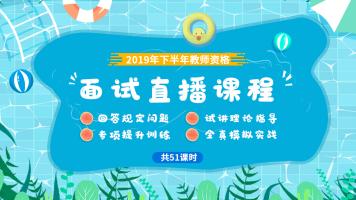 2019下半年教师资格面试成锦名师班