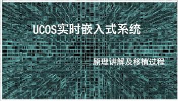 UCOS嵌入式实时系统原理讲解(配源码)