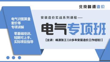 【北京峰源】安装造价之(建筑电气+招投标)专项实战班
