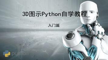 3D图示Python标准自学教程入门篇
