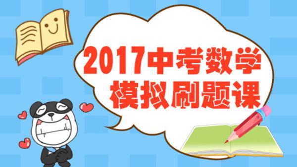 2017年中考数学模拟刷题初三数学必备共7套,报名可见【家课堂】