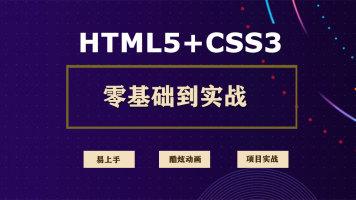 2021 最新HTML+CSS3入门进阶到精通,HTML5,CSS3酷炫动画项目实战