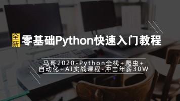 2020python学习必备-零基础Python快速入门教程