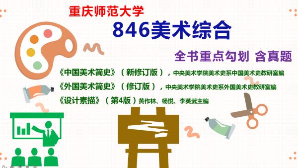 重庆师范大学846学科美术