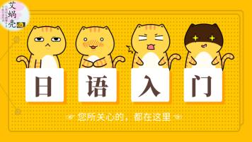 日本语初级入门精讲直播体验课
