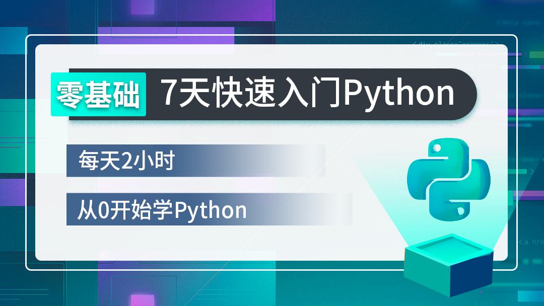 零基础轻松入门Python开发