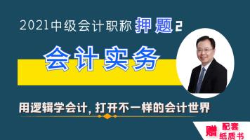 2021中级会计实务—押题班【学天海课堂】赠配套押题书