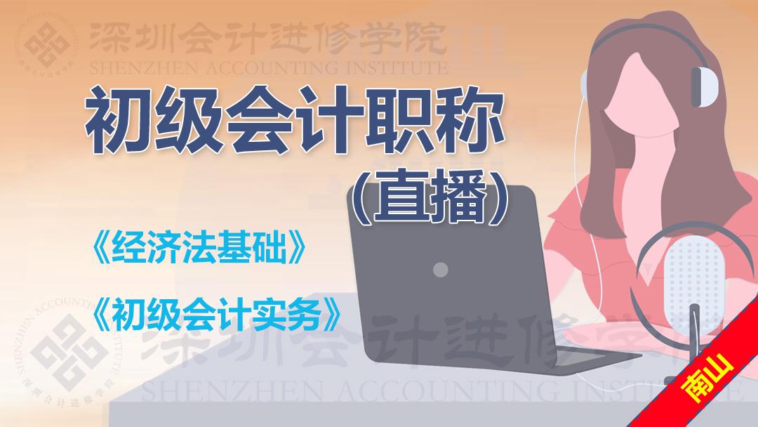 【初级会计职称】-南山-李维红、胡相琼老师