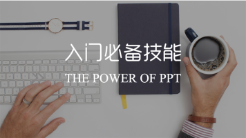 WPS Office之Word入门基础必备技能(一)