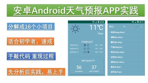 安卓Android天气预报APP实践(Java)