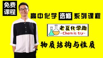 高中化学选修:物质结构与性质(全集)
