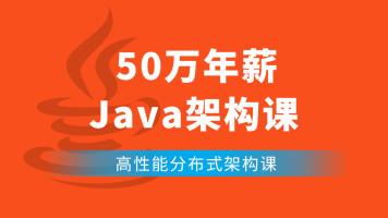 JAVA高级开发Spring/JVM/MySQL/Redis/线程/IO/分布式/微服务/ELK