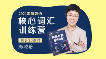 2021刘晓艳考研英语核心词汇-适用于《你还在背单词吗?》