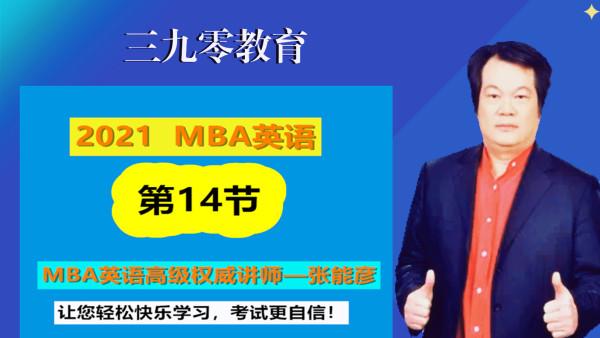 三九零MBA英语-名师张能彦-系列一-第14节