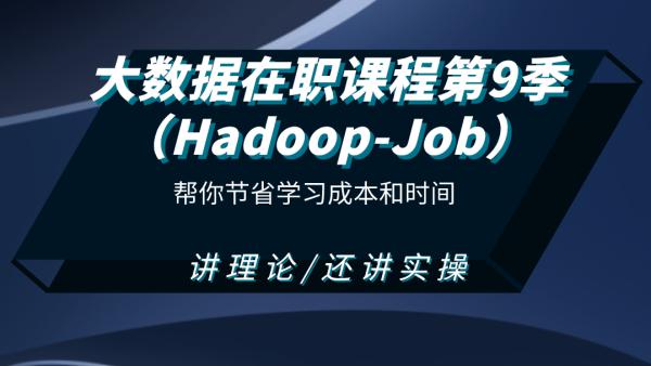 大数据在职课程第9季(Hadoop-Job)
