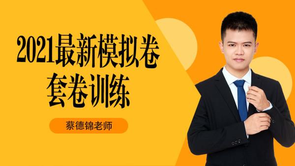 【蔡德锦数学三轮】2021最新模拟卷:套卷训练