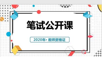 2020年教师资格证笔试公开课