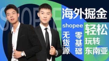 好学微客Shopee官方活动线上直播