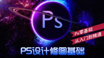 PS零基础入门/电商美工/修图/合成/调色/去水印
