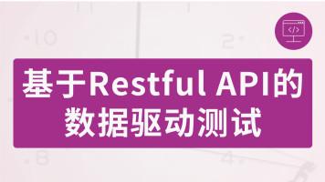 基于Restful API的数据驱动测试,软件测试接口测试自动化测试咕泡