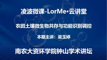 凌波微课-LorMe云讲堂第三十七讲