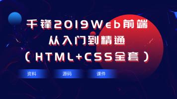 【千锋】2019Web前端从入门到精通(HTML+CSS全套)