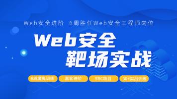 Web安全靶场实战(安全测试/黑客信息安全/漏洞挖掘/攻防)