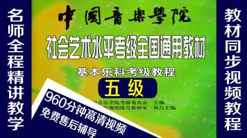 中国音乐学院 基本乐科(五级)名师精讲乐理视频教程