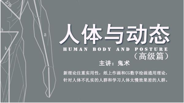 人体与动态高级篇
