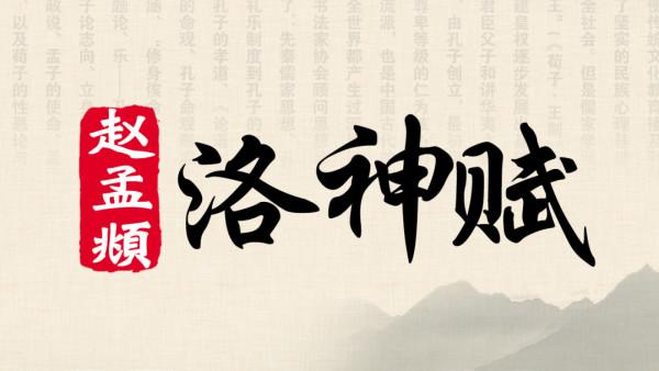 跟陈国昭学,赵孟頫《洛神赋》