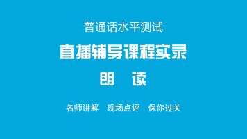 普通话直播辅导课程实录-朗读